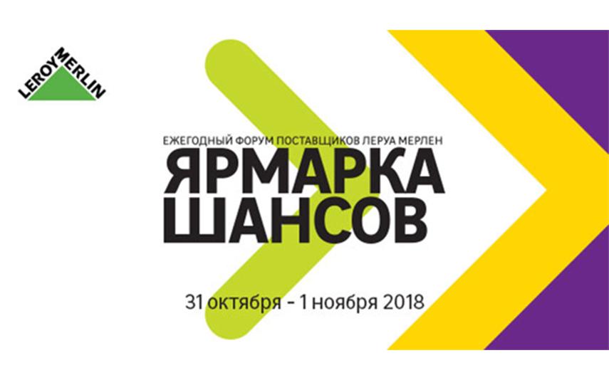 """Участие в выставке """"Ярмарка Шансов"""" от Леруа Мерлен"""